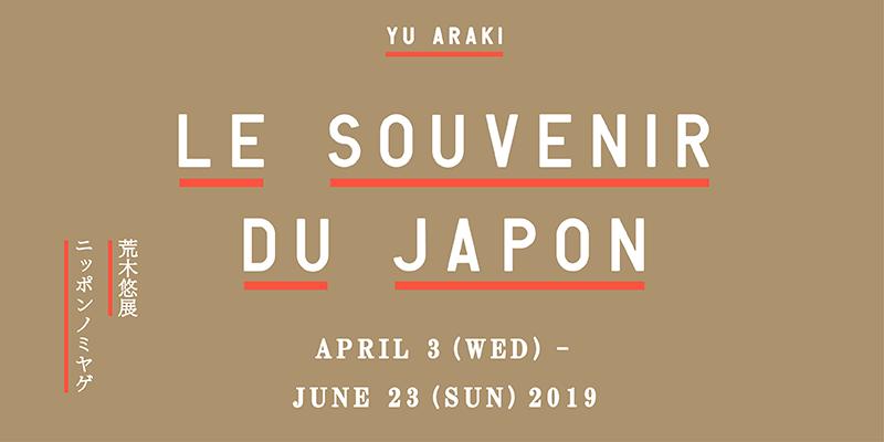 「荒木悠展 : LE SOUVENIR DU JAPON ニッポンノミヤゲ」