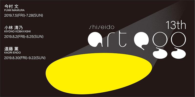 """""""shiseido art egg 13"""""""