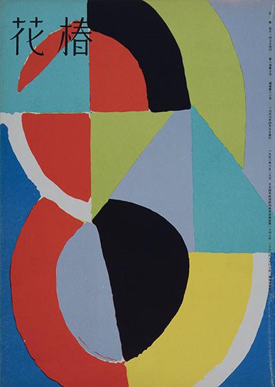 Jay Chung & Q Takeki Maeda ジェイ・チュン&キュウ・タケキ・マエダ 「Moulting」2019より 花椿表紙、1957年、 ソニア・ドローネー Rythme Coloré(1956)