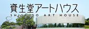 SHISEIDO ART HOUSE