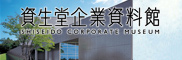 SHISEIDO CORPORATE MUSEUM
