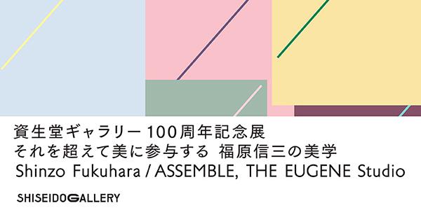 Going beyond and participating in beauty: Shinzo Fukuhara's aesthetics Shinzo Fukuhara / ASSEMBLE, THE EUGENE Studio