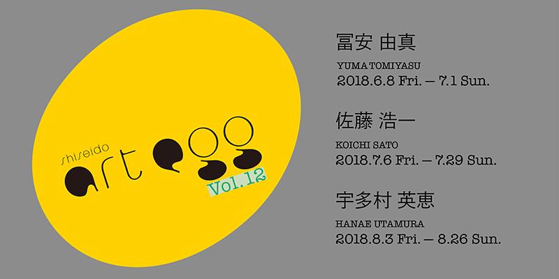 「第12回 shiseido art egg」
