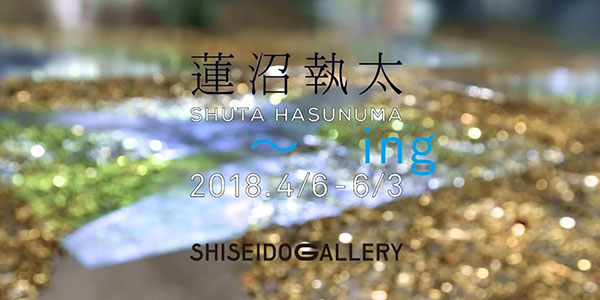 【#StayHome】Past Exhibitions online viewing (2018)