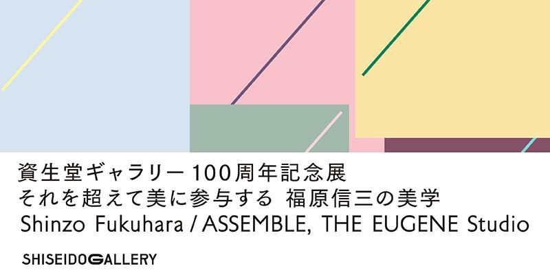 「それを超えて美に参与する 福原信三の美学 Shinzo Fukuhara / ASSEMBLE, THE EUGENE Studio」