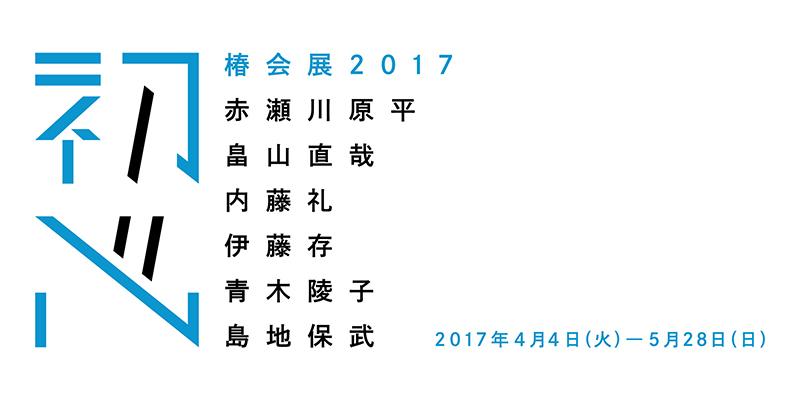 「椿会展2017 -初心-」