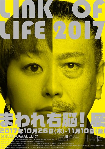 ポスター画像 AD、D: 成田久 撮影:金澤正人 CW:村澤浩昭