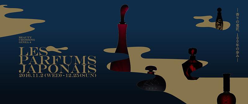 「Les Parfums Japonais ―香りの意匠、100年の歩み―」