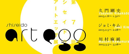 「第7回 shiseido art egg」
