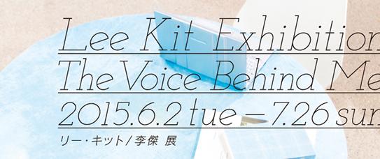 「李傑(リー・キット)展 The voice behind me」