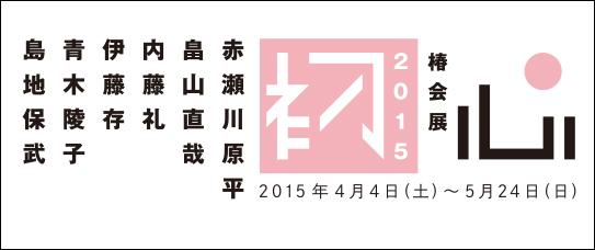 「椿会展 2015 -初心-」