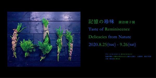 「記憶の珍味 諏訪綾子展 Taste of Reminiscence Delicacies from Nature」8/25(火)から再開します。