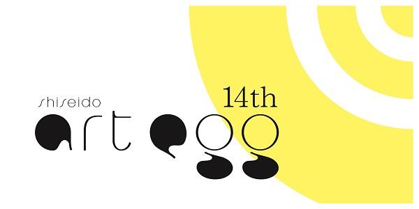 次回展覧会「第14回 shiseido art egg」詳細情報を更新しました。