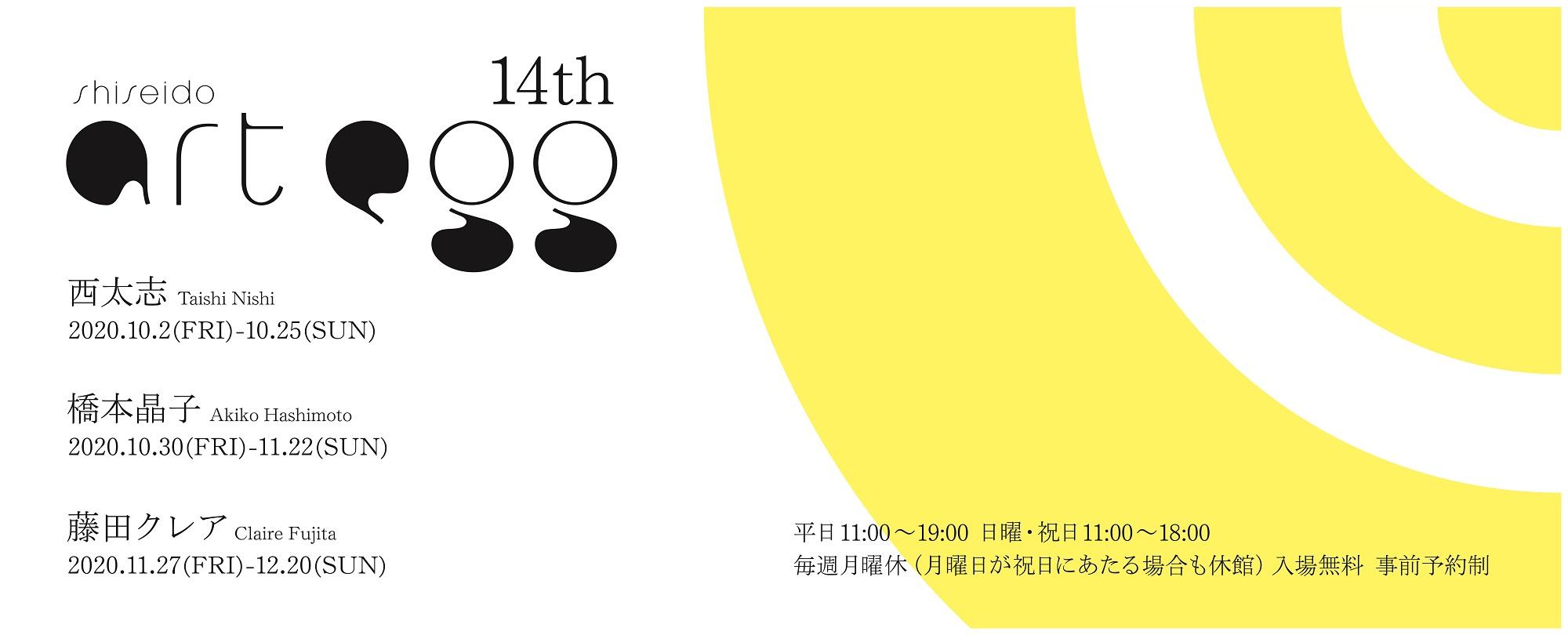 """""""shiseido art egg 14th"""" Claire Fujita Exhibition"""