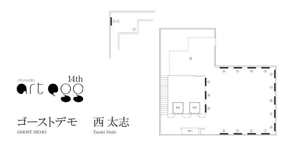 「第14回shiseido art egg 」西太志展の会場配置図を公開しました。