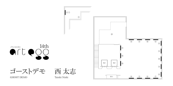 """shiseido art egg 14th""Taishi Nishi Exhibition Map"