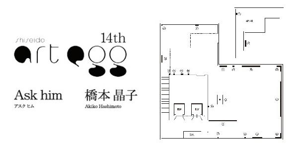 「第14回shiseido art egg 」橋本 晶子展の会場配置図を公開しました。