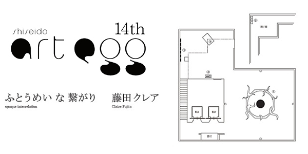 """shiseido art egg 14th""  Claire Fujita Exhibition Map"