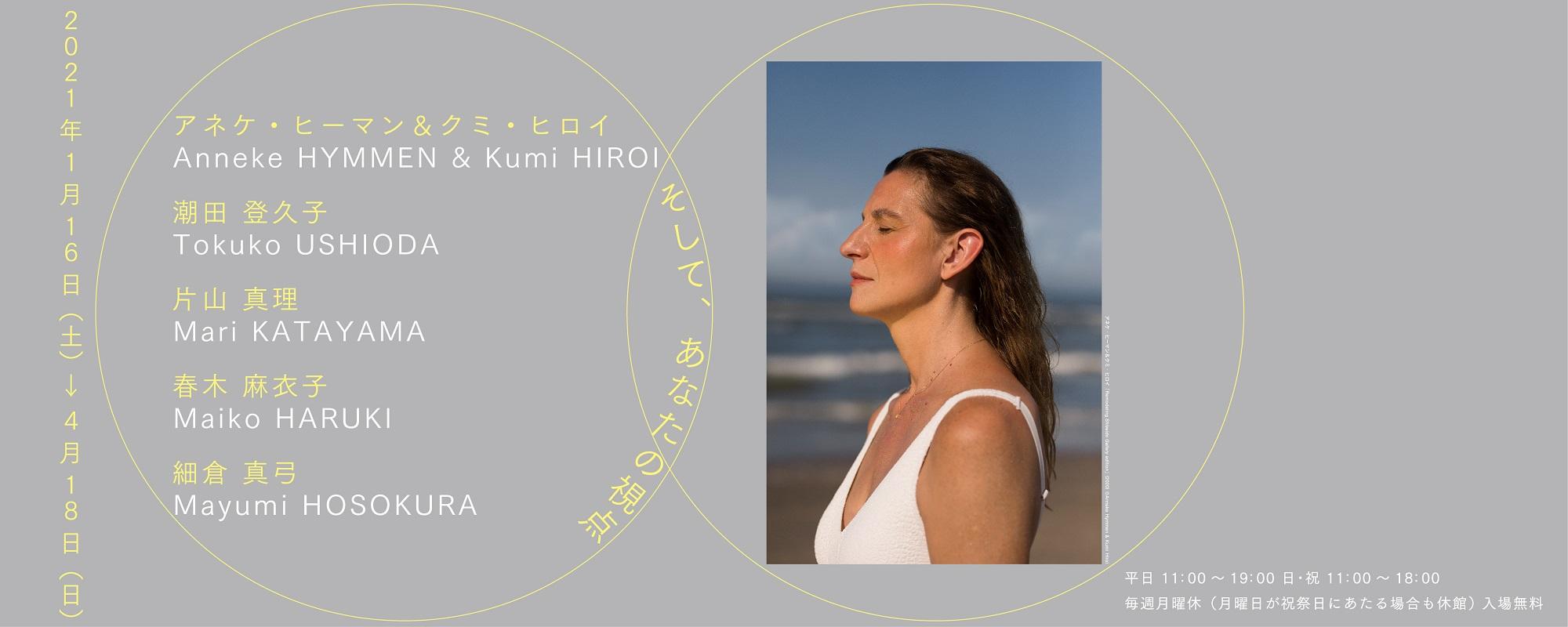 Anneke Hymmen & Kumi Hiroi, Tokuko Ushioda, Mari Katayama, Maiko Haruki, Mayumi Hosokura, and Your Perspectives (tentative)