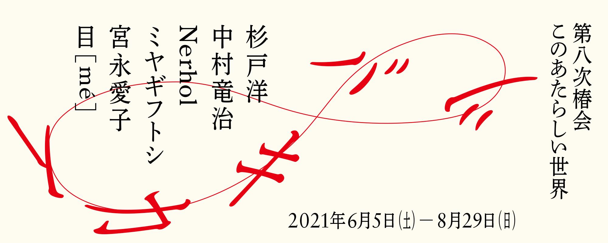 "Tsubaki-kai 8: ""This New World"" Hiroshi Sugito, Ryuji Nakamura, Nerhol, Futoshi Miyagi, Aiko Miyanaga, [mé]"