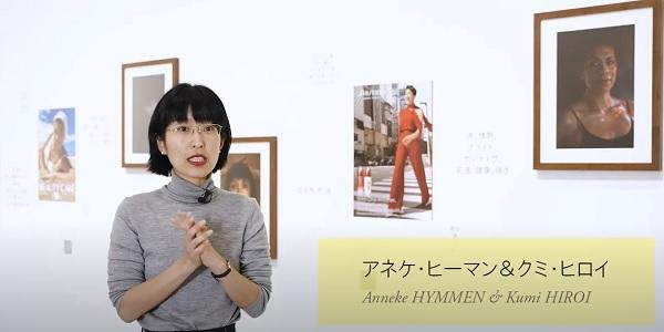 「アネケ・ヒーマン&クミ・ヒロイ、 潮田 登久子、 片山 真理、春木 麻衣子、細倉 真弓、 そして、あなたの視点」作家インタビュー動画vol.1を公開しました。