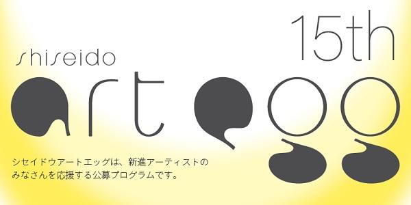 第15回shiseido art eggの募集は受付終了いたしました。たくさんのご応募ありがとうございました。