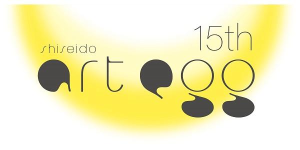 第15回shiseido art eggの募集詳細を公開しました。
