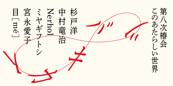 """""""The Eighth Tsubaki-kai""""  Exhibition will run from June 5 (Sat) –August 29 (Sun), 2021"""