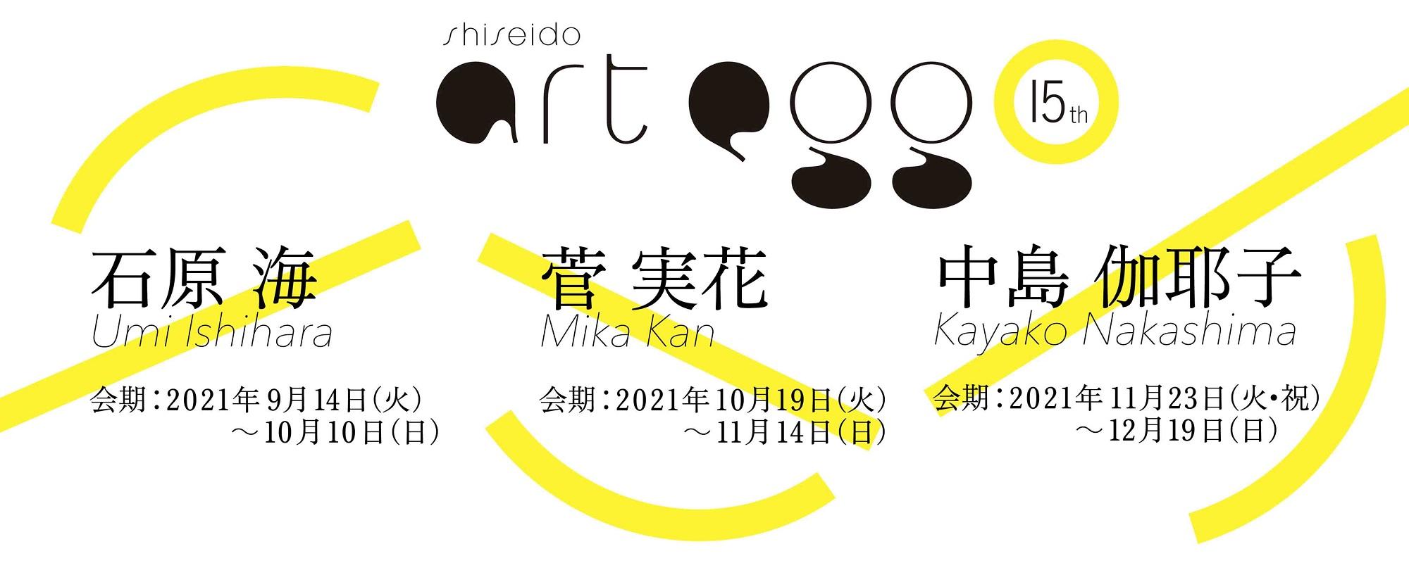 「第15回 shiseido art egg」
