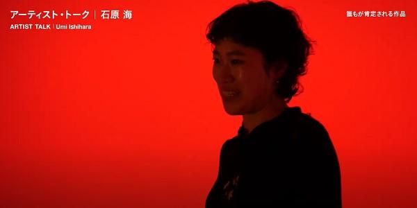 第15回shiseido art egg石原海展「重力の光」アーティスト・トーク(約7分)を公開しました!